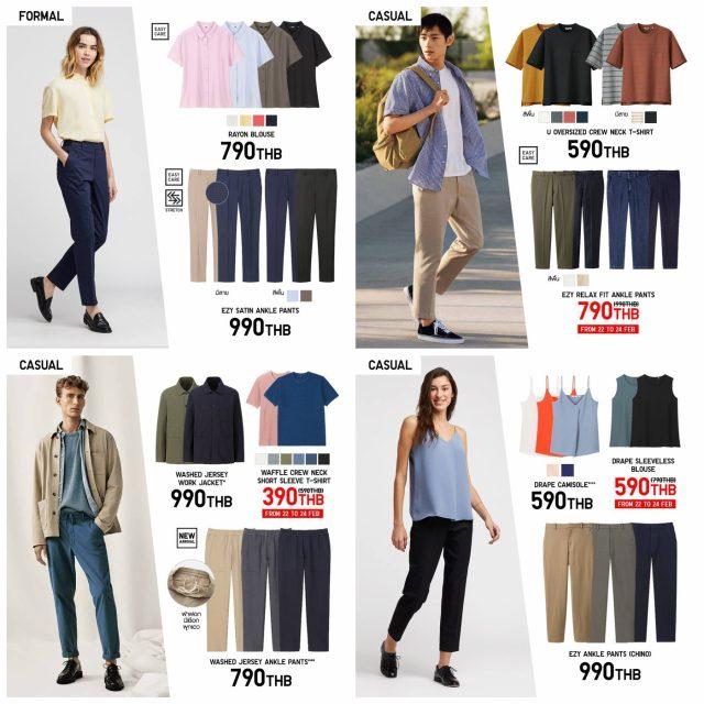 Uniqlo Weekly Highlight โปรโมชั่นและสินค้าเด่น (22 - 24 ก.พ. 2562)