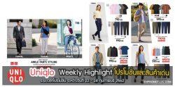 Uniqlo Weekly Highlight โปรโมชั่นและสินค้าเด่น (22 – 24 ก.พ. 2562)