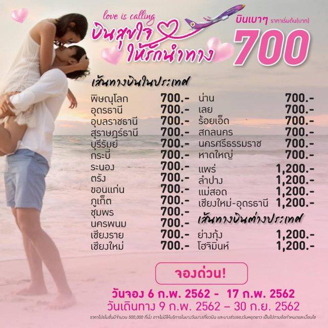 Nok Air บินสุขใจให้รักนำทาง ราคาเริ่มต้น 700 บาท (6 - 17 ก.พ.2562)