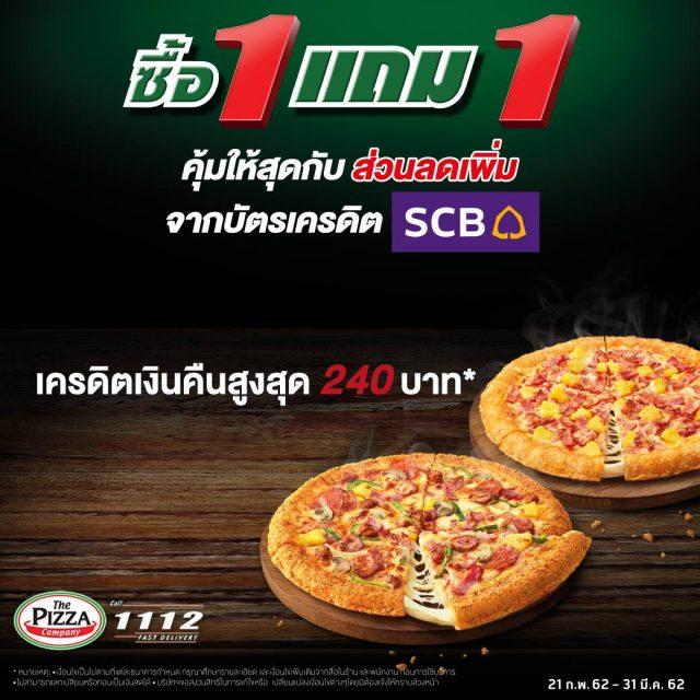 Pizza Company 1112 พิซซ่า ซื้อ 1 แถม 1 ฟรี (23 ก.ย. - 8 พ.ย. 2564)