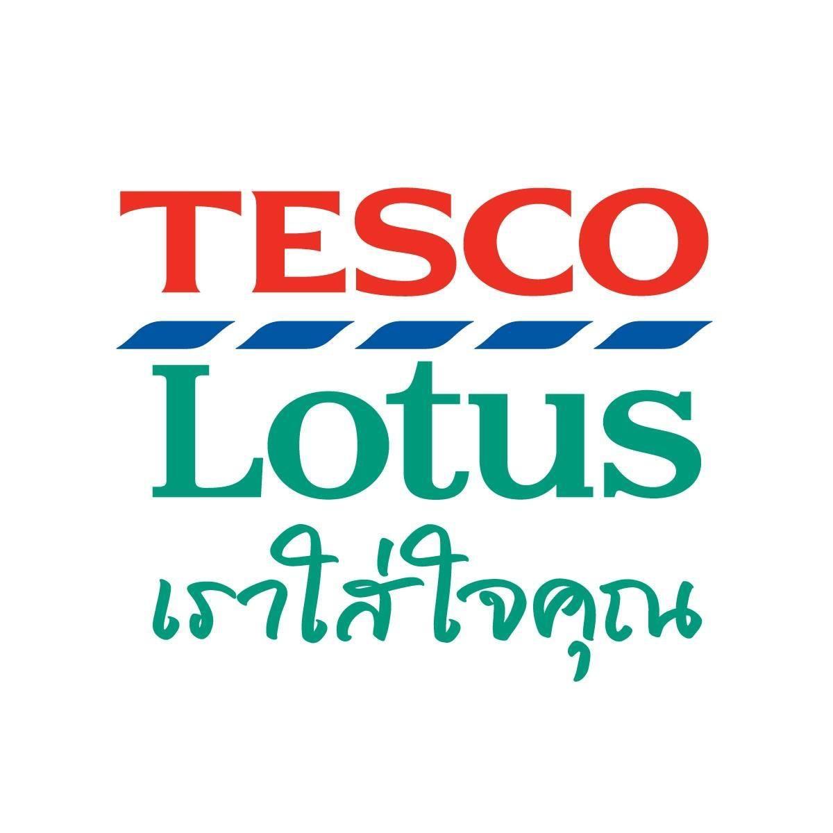 เทสโก้ โลตัส Tesco Lotus
