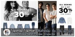 Topshop Topman สินค้าเดนิม ยีนส์ ซื้อ 2 ชิ้น ลด 30% (21 ก.พ.- 22 มี.ค. 2562)
