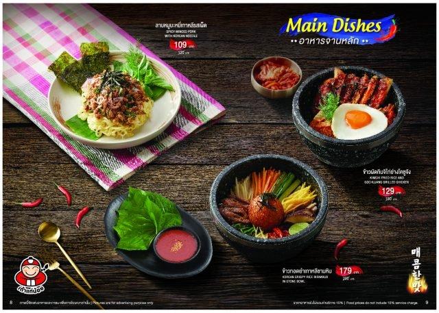 Sukishi Korean Charcoal Grill ซูกิชิ เมนู ชุดเซ็ตโปรโมชั่น 199.- (พ.ค. 2563)