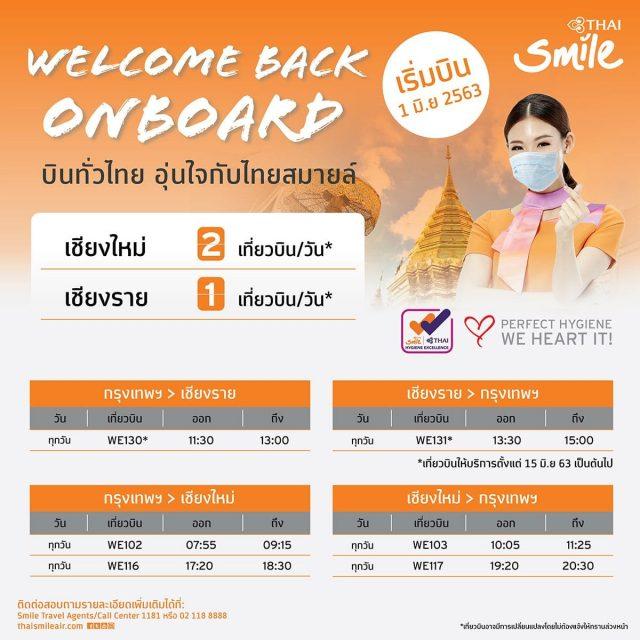 Thai Smile โปรจองตั๋วเครื่องบิน ส่วนลดพิเศษ (วันนี้ - ก.ย. 2563)