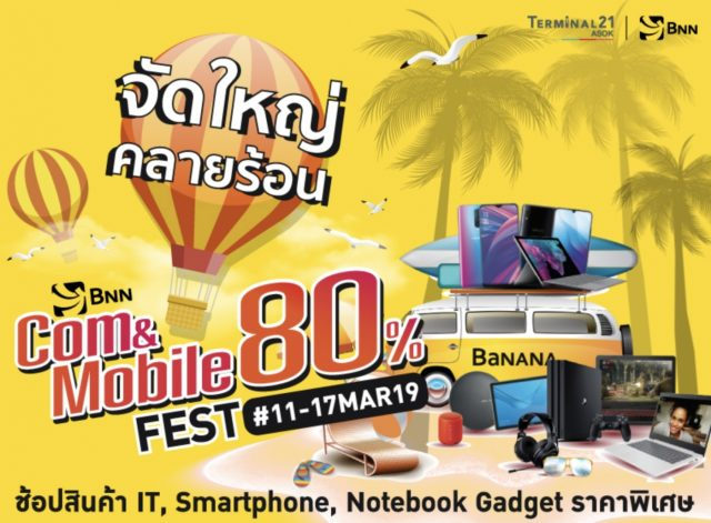 Banana สินค้าไอที คอม มือถือ Gadget ลดราคา ที่ บานาน่า สิงหาคม 2562