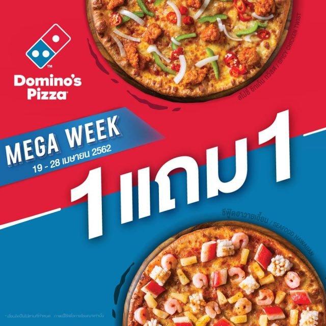Domino's Pizza เมนู ลดราคา ซื้อ 1 แถม 1 เดือน สิงหาคม - กันยายน 2562