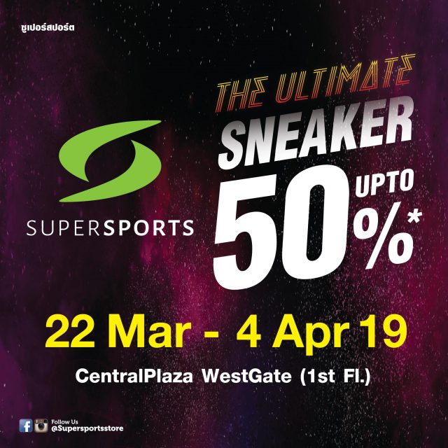 Supersports Super Sale งานลดราคา ที่ เซ็นทรัล พระราม 3 (23 พ.ค. - 24 มิ.ย. 2563)