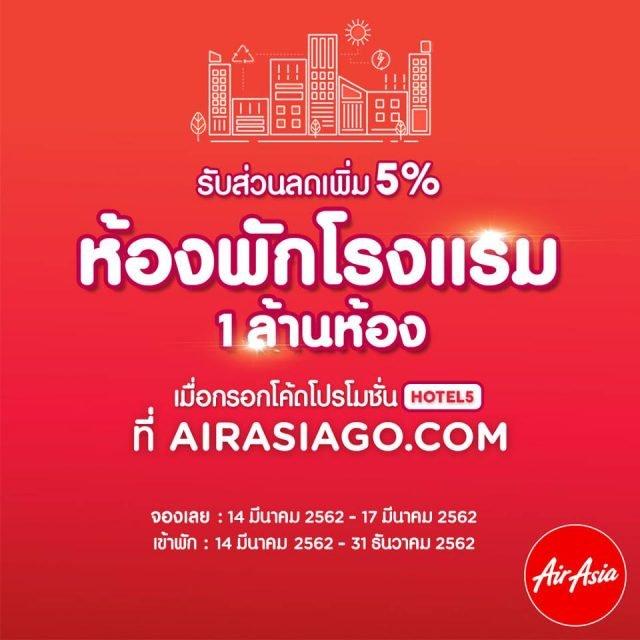 AirAsia Big SALE 2019 แอร์เอเชีย บิ๊กเซล เริ่มต้น 0 บาท 21 - 29 กันยายน 2562