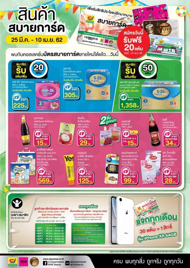 CJ รวมสิทธิพิเศษ สินค้าแลกแต้ม ของพรีเมี่ยม (25 มีนาคม - 10 เมษายน 2019)