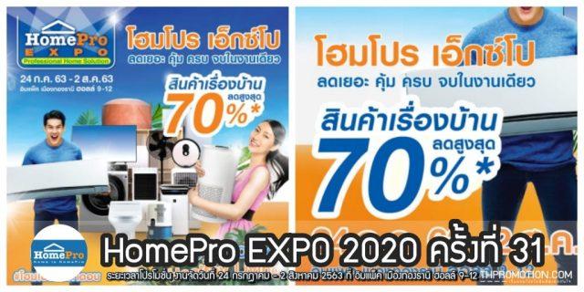HomePro EXPO 2020 งาน โฮมโปร เอ็กซ์โป ที่ อิมแพ็ค (24 ก.ค. - 2 ส.ค. 2563)