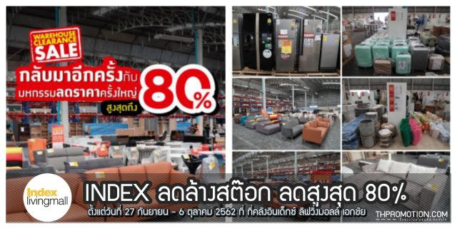 INDEX ลดล้างสต๊อก 2019 ลดสูงสุด 80% คลังสินค้า อินเด็กซ์ เอกชัย วันนี้ - 6 ตุลาคม 2562