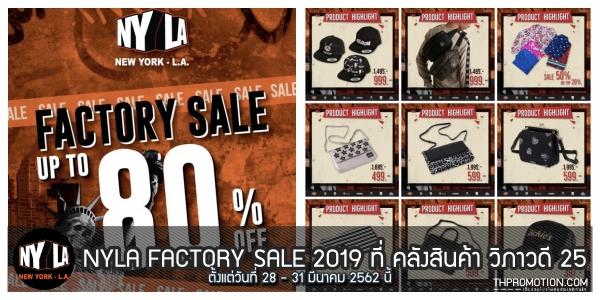 NYLA FACTORY SALE 2019 งาน ลดล้างสต๊อก ที่ คลังสินค้า วิภาวดี 25 (28 - 31 มีนาคม 2562)