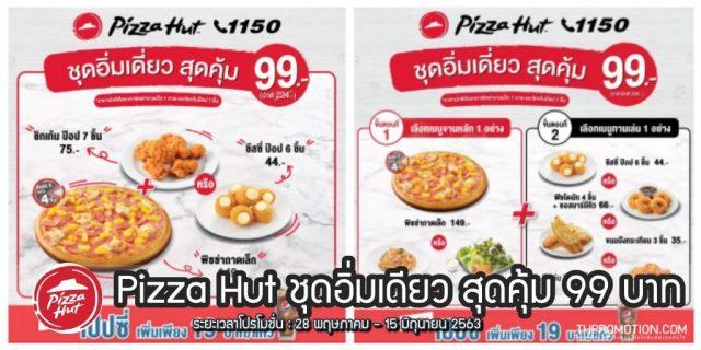 Pizza Hut ชุดอิ่มเดียว สุดคุ้ม 99 บาท ที่ พิซซ่าฮัท (28 พ.ค. - 15 มิ.ย. 2563)