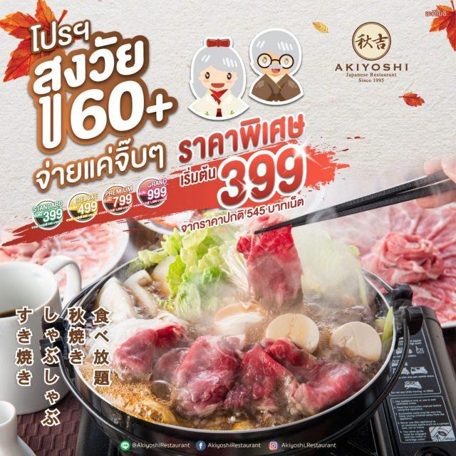 AKIYOSHI ผู้สูงอายุ 60+ ราคาพิเศษ เริ่มต้น 399 บาท (10 - 17 เม.ย. 2564)