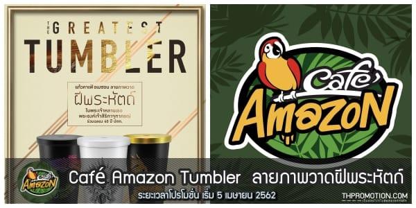 Café Amazon Tumbler แก้วอเมซอน ลายภาพวาดฝีพระหัตถ์ (เริ่ม 5 เมษายน 2562)