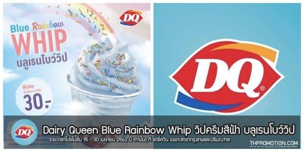 Dairy Queen Blue Rainbow Whip วิปครีมสีฟ้า บลูเรนโบว์วิป (15 - 30 เมษายน 2562)