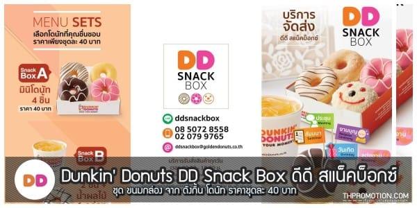 Dunkin Donuts DD Snack Box ดีดี สแน็คบ็อกซ์ ชุดละ 40 บาท
