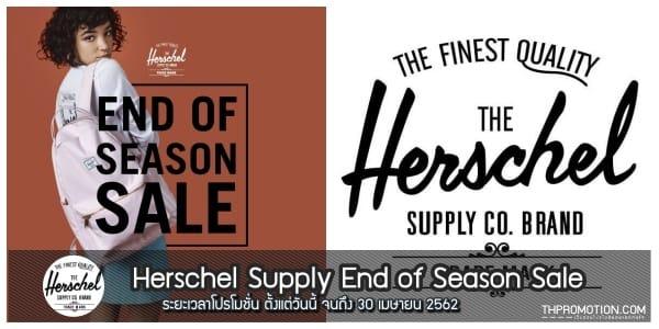 Herschel Supply End of Season Sale ลดราคา สินค้า 22 - 30 เมษายน 2562