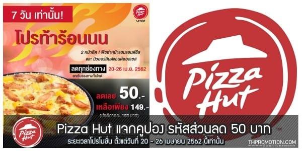 Pizza Hut แจกคูปอง รหัสส่วนลด 50 บาท 20 - 26 เมษายน 2562