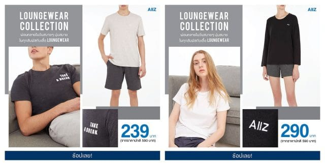AIIZ SALE เสื้อผ้า ลดราคา ซื้อ 1 แถม 1 ฟรี (10 - 14 ส.ค. 2563)