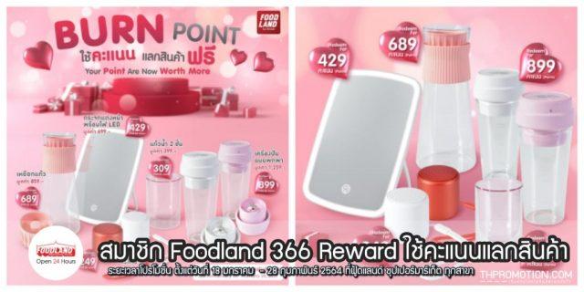 สมาชิก Foodland 366 Reward ใช้คะแนนแลกสินค้า (ก.พ. 2564)