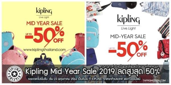Kipling Mid Year Sale 2019 ลดสูงสุด 50% เริ่ม 23 พฤษภาคม 2562