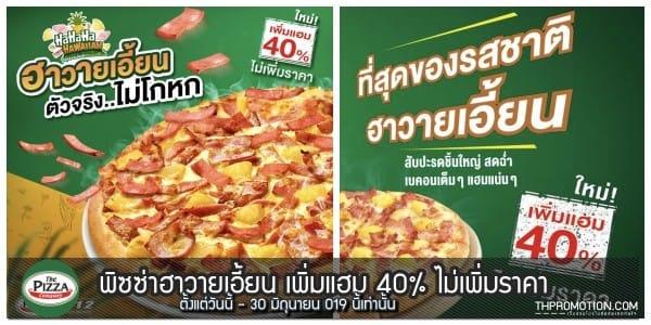The Pizza Company พิซซ่าฮาวายเอี้ยน เพิ่มแฮม 40% ไม่เพิ่มราคา (1 เม.ย. - 30 มิ.ย.2562)