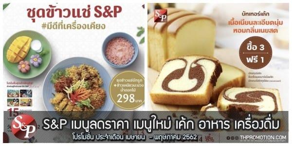 """S&P เมนูลดราคา เมนูใหม่ """"ชุดข้าวแช่"""" เค้ก อาหาร เครื่องดื่ม เดือน เมษายน 2562"""