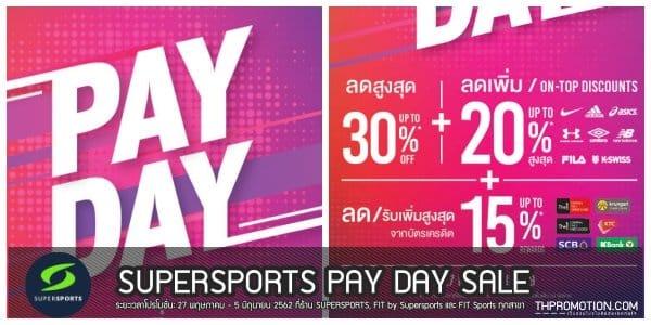 Supersports สินค้า ลดราคา 1 แถม 1 ที่ ซุปเปอร์สปอร์ต พฤษภาคม - มิถุนายน 2562