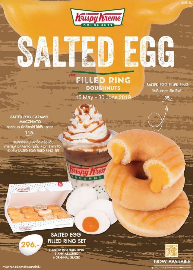 Krispy Kreme โดนัท ไข่เค็ม คริสปี้ครีม 15 พฤษภาคม - 30 มิถุนายน 2562