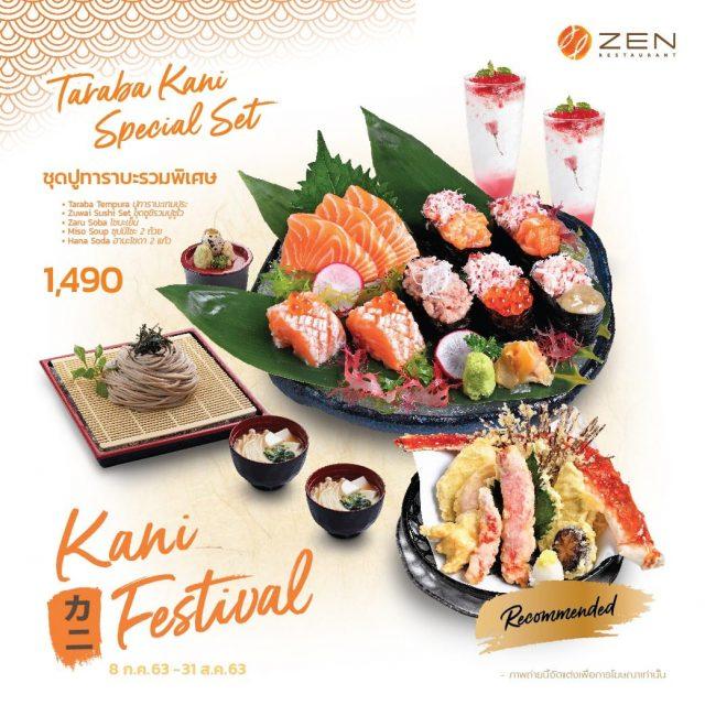 ZEN แนะนำเมนู ชุดเซ็ต ลดราคา ที่ร้านอาหารญี่ปุ่น เซน (ส.ค. 2563)