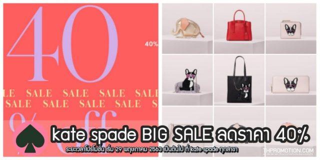 kate spade BIG SALE ลดราคา 40% (เริ่ม 29 พ.ค. 2563)