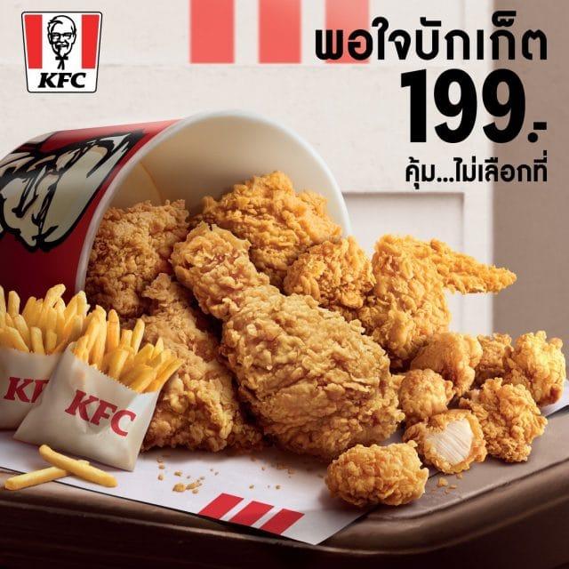 KFC เมนู ชุดสุดคุ้ม 199 บาท ไก่ทอด ป๊อปซี้ด เคเอฟซี มิถุนายน 2562