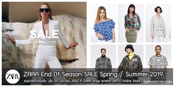 ZARA End of Season SALE 2019 ลดราคา ที่ ซาร่า ทุกสาขา เริ่ม 20 มิถุนายน 2562
