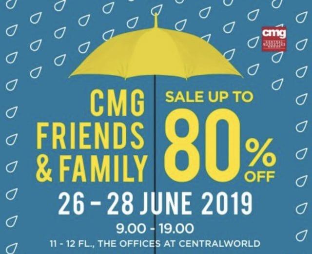 งาน CMG friend and family sale 2020 ที่ เซ็นทรัล เวิลด์ (29 มิ.ย. - 3 ก.ค. 2563)