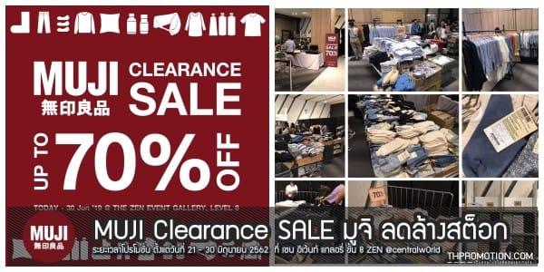 MUJI Clearance SALE มูจิ ลดล้างสต็อก ที่ เซ็นทรัล ชิดลม (11 - 27 มิ.ย. 2564)