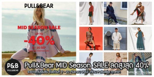 Pull&Bear MID Season SALE ลดสูงสุด 40% (9 - 20 ก.ย. 2563)