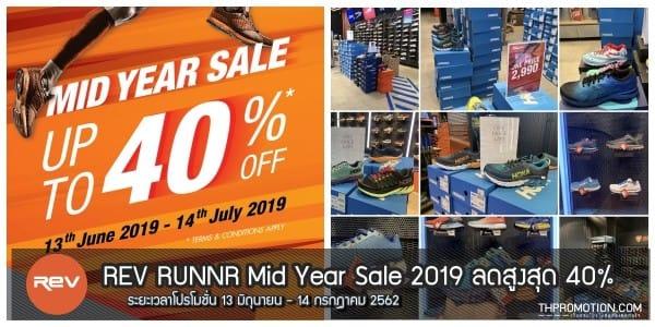REV RUNNR Mid Year Sale ลดสูงสุด 70% (5 มิ.ย. - 5 ก.ค. 2563)