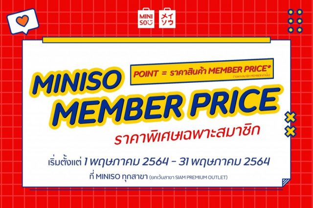 miniso SALE สินค้า ลดราคา ที่ร้าน มินิโซ (1 - 31 พ.ค. 2564)