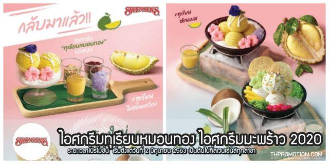 Swensen's ไอศกรีมทุเรียนหมอนทอง ไอศกรีมมะพร้าว 2020 (เริ่ม 2 มิ.ย. 2563)
