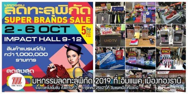 มหกรรมลดทะลุพิกัด 2019 ครั้งที่ 28 ที่ อิมแพค เมืองทอง (2 - 6 ตุลาคม 2562)