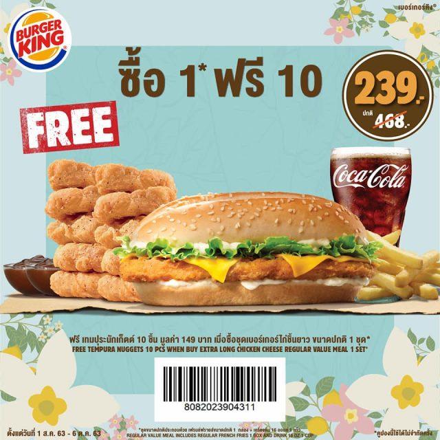 Burger King Hot Deal คูปองส่วนลด เมนู ลดราคา 1 แถม 1 (1 ส.ค. - 6 ต.ค. 2563)