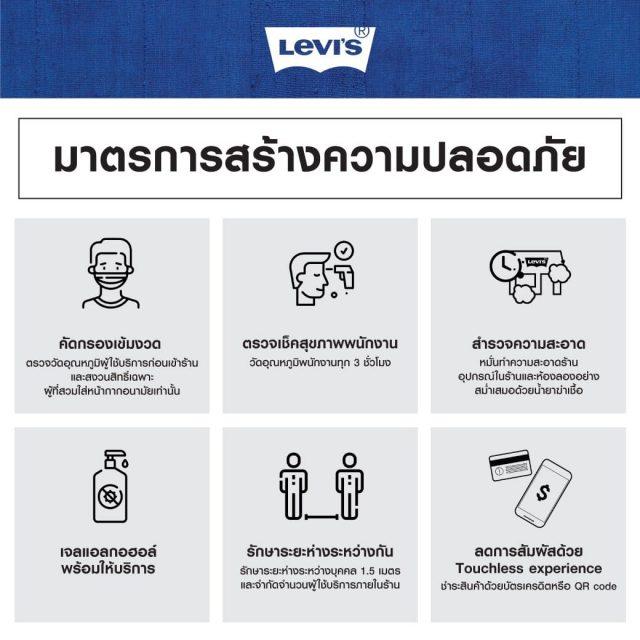 Levi's 10.10 Super SALE ส่วนลด ที่ ลีวายส์ ทุกสาขา (ต.ค. 2563)