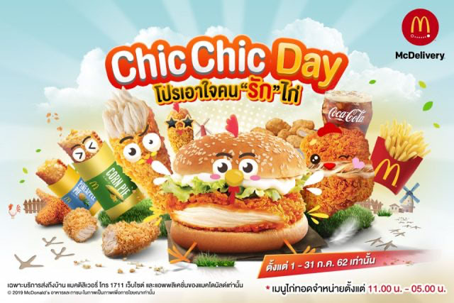 McDelivery Chic Chic Day ชิกชิกเดย์ เริ่มต้น 199 บาท 1 - 31 กรกฎาคม 2562