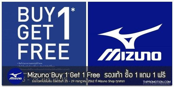 Mizuno รองเท้า มิซูโน่ ซื้อ 1 แถม 1 ฟรี 25 - 29 กรกฎาคม 2562