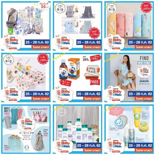 Amarin Baby & Kids Fair 2019 ครั้งที่ 15 ที่ไบเทค บางนา 7 - 10 พฤศจิกายน 2562