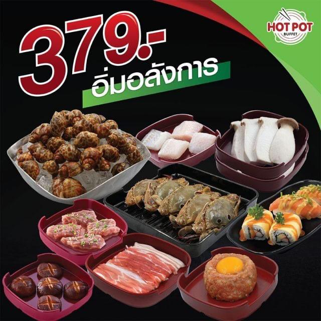 Hot Pot Buffet เมนูบุฟเฟต์ ราคาเริ่มต้น 299 บาท ที่ ฮอทพอท
