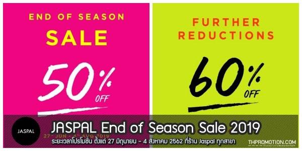 JASPAL End of Season Sale ลดสูงสุด 60% 27 มิถุนายน - 4 สิงหาคม 2562