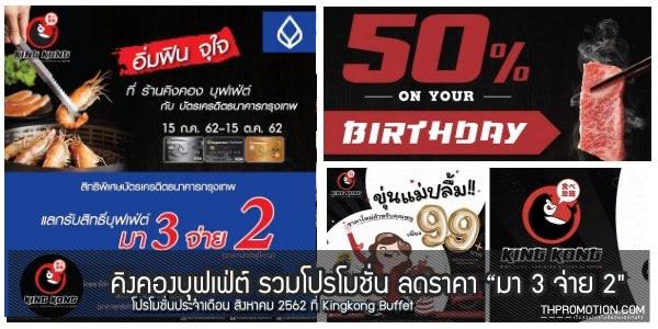 คิงคอง บุฟเฟต์ มา 3 จ่าย 2 ลูกค้าบัตรเครดิต ธนาคาร กรุงเทพ วันนี้ - 15 ตุลาคม 2562