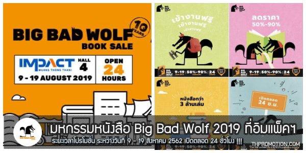 มหกรรมหนังสือ Big Bad Wolf 2019 ที่อิมแพ็คฯ 9 - 19 สิงหาคม 2562